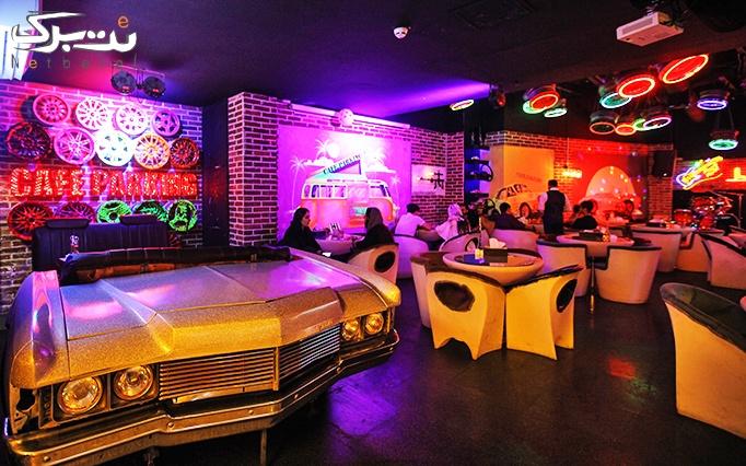 کافه پارکینگ با پکیج های جشن ها و تولد