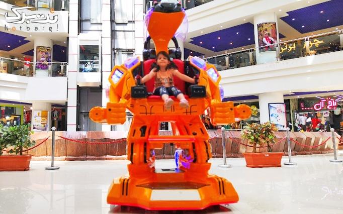 استفاده از ربات کودکان در مجتمع وصال