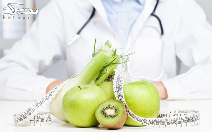 مشاوره تغذیه و رژیم درمانی در مطب خانم دکتر شاکری