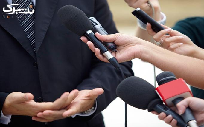 آموزش خبرنگاری در موسسه علمی دخترانه هوش آذین