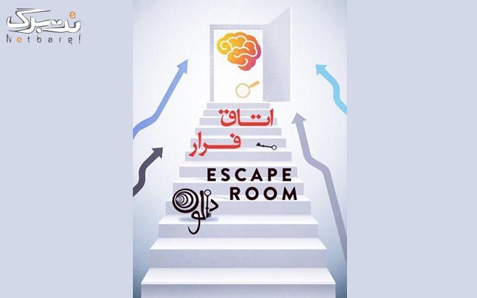اتاق فرار از تنگنا در مجموعه دالون