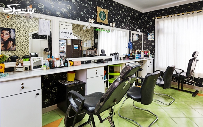 لیفت و لمینت مژه در آرایشگاه مریم