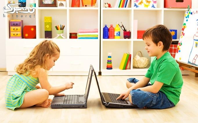 دوره های آموزشی ویژه کودکان در مهد کودک نوید شادی