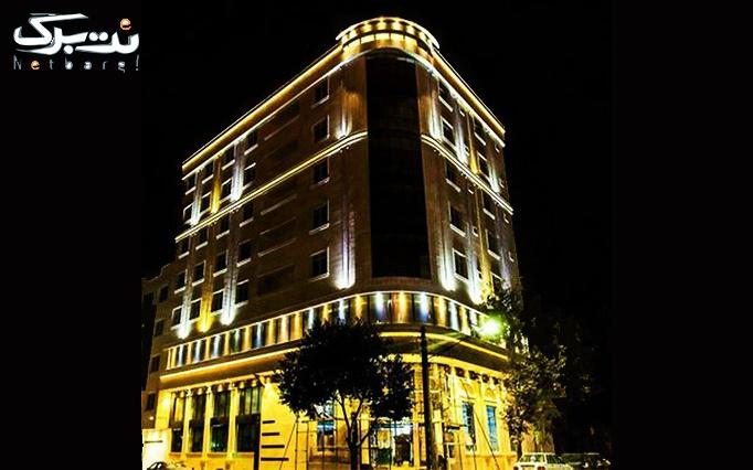 پکیج1: اقامت با صبحانه(شنبه تا سه شنبه)در هتل فاخر