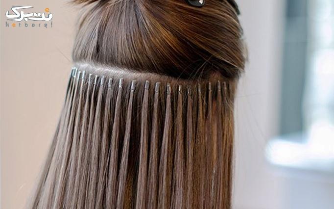 اکستنشن مو در سالن زیبایی بانو رضوانیان