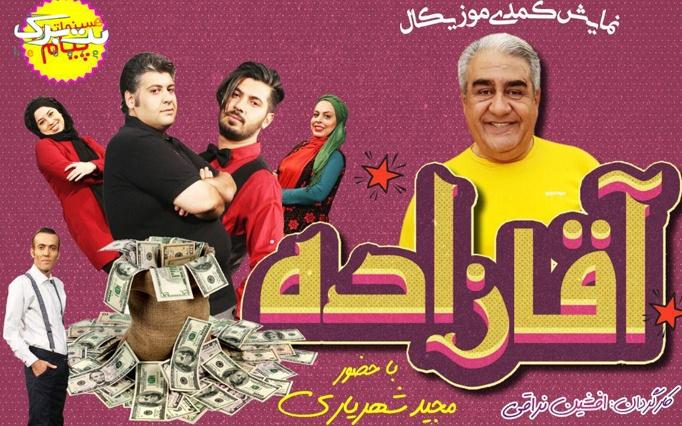 شنبه تا چهارشنبه نمایش کمدی موزیکال آقازاده