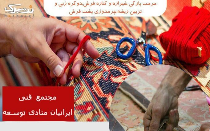 آموزش رفوی فرش دستباف در مجتمع فنی ایرانیان