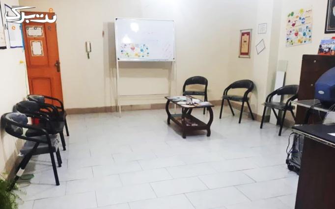 روانشناختی و مشاوره در مرکز مشاوره وصال