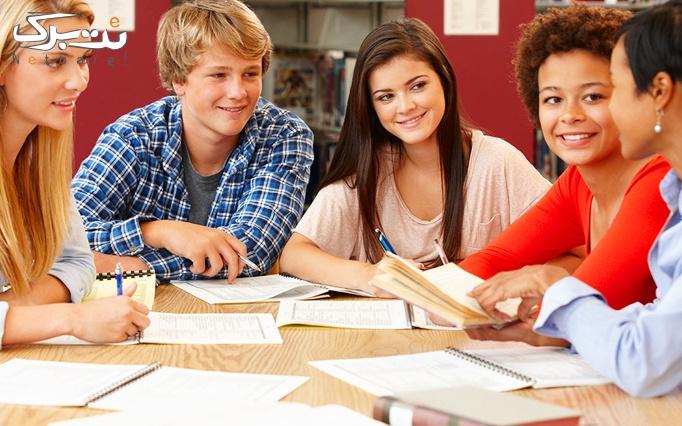 کلاس های بحث آزاد زبان انگلیسی در آموزشگاه ELA