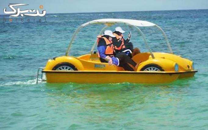 قایق پدالی فولوکسی بزرگسالان در کوهسنگی لند