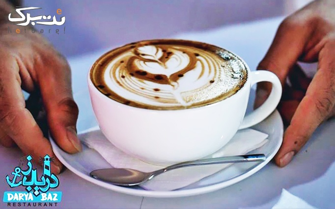 رستوران دریا باز با منو کافه و چای سنتی(ویژه شبها)
