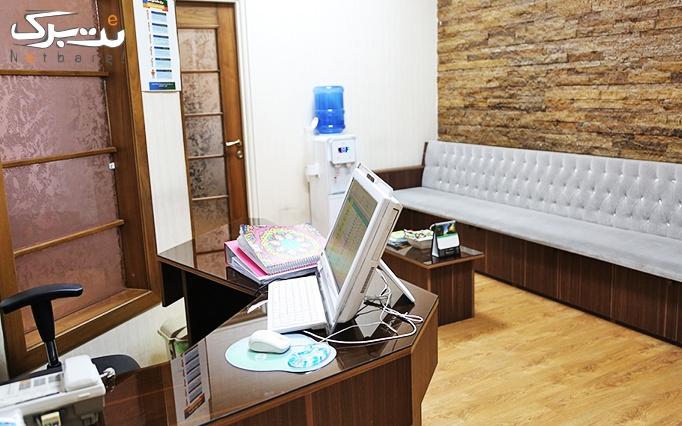 پلاسما جت در مطب دکتر رادمهر