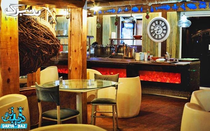 ناهار در رستوران لوکس دریاباز