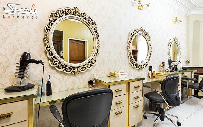 براشینگ مو حرفه ای در آرایشگاه زیبایی رویاچهر