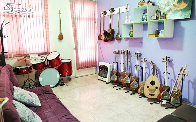 آموزش گیتار در آموزشگاه خوش هنر