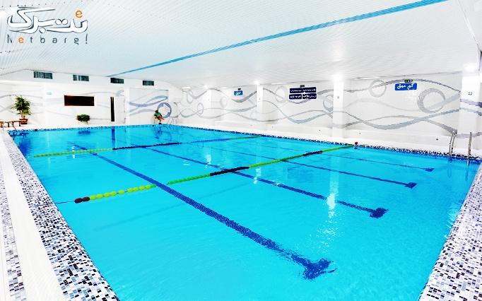شنا در استخر شهید فهمیده