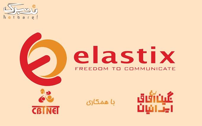 آموزش (Voip (Elastix با گروه آموزشی CBTNET