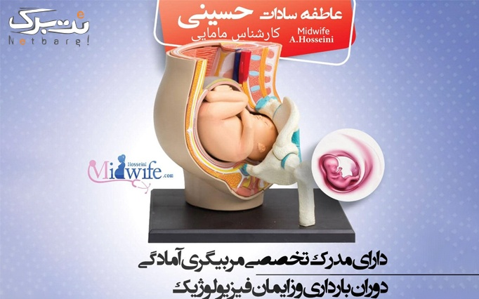 ویزیت و تست پاپ اسمیر توسط دکتر حسینی