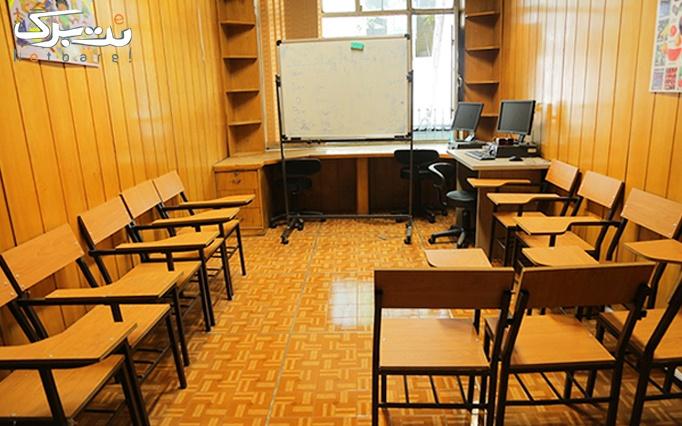 آموزش ICDL در موسسه اکسیر