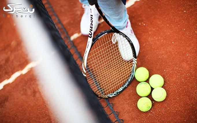 تنیس در باشگاه تنیس رشد