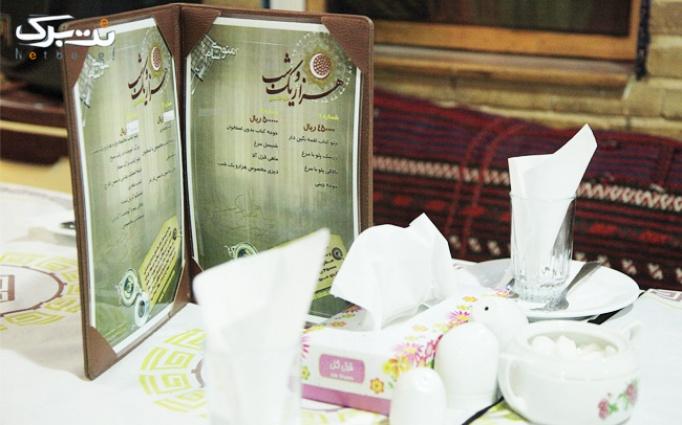 ناهار و چای سنتی در رستوران سنتی هزار و یک شب