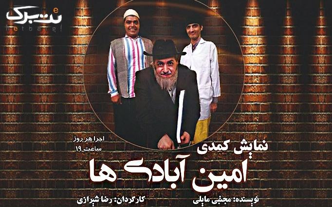 پکیج 2: روزهای چهارشنبه تاجمعه اعیاد امین آبادی ها