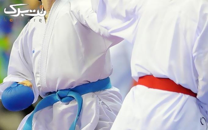 کاراته در مجموعه ورزشی ارشکیه