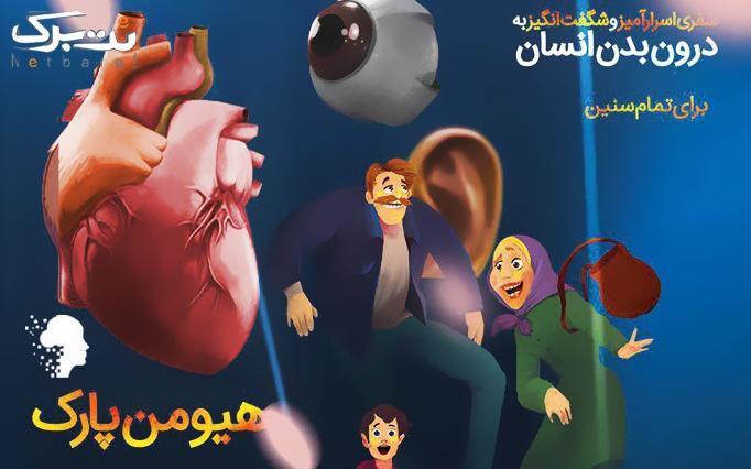 مجموعه تفریحی هیومن پارک تهران