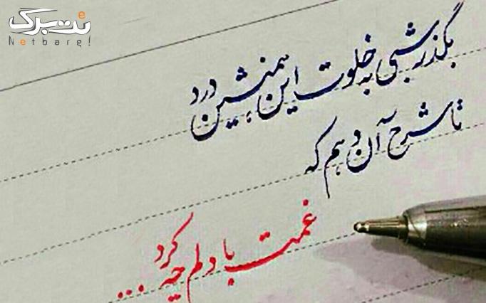 آموزش خوشنویسی در موسسه هنری ماندگار پارسی مهر