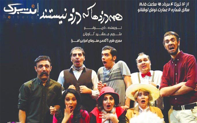نمایش کمدی همه دزدها که دزد نیستند