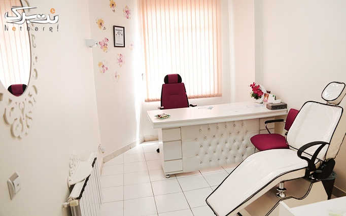 تزریق بوتاکس در مطب دکتر دلیر