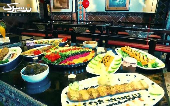 شام ایرانی در رستوران سنتی شهرزاد گل