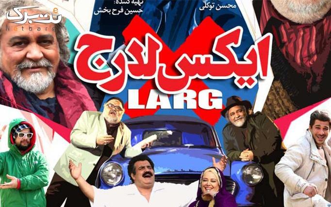 فیلم سینمایی ایکس لارج در سالن همایش امام علی