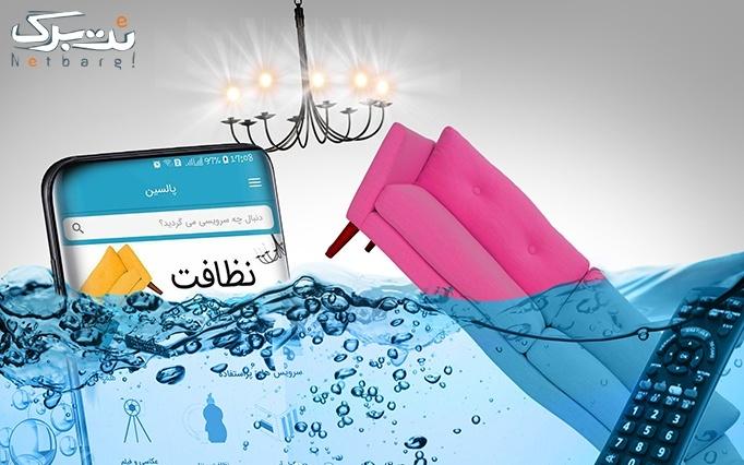 خدمات نظافت در اپلیکیشن و سایت پالسین