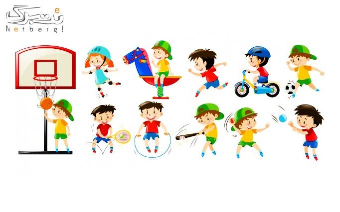 تست استعدادیابی در پایگاه ورزشی امیرکبیر