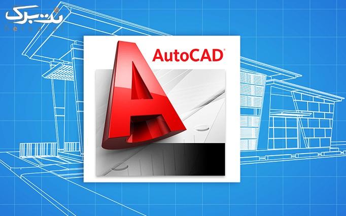 آموزش AutoCAD در موسسه آموزشی نصر انسان