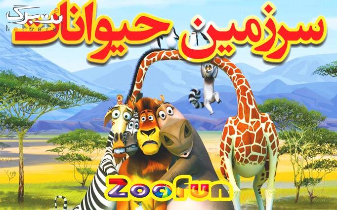 باغ حیوانات زوفان