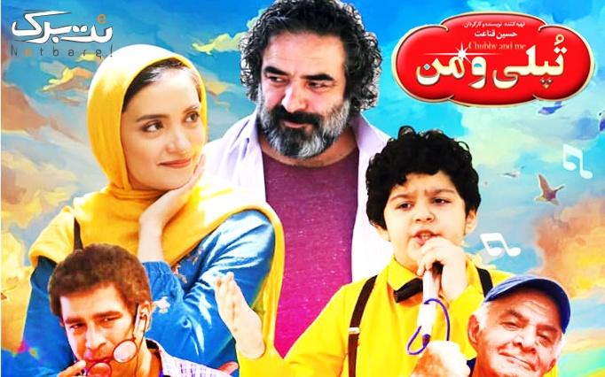 فیلم سینمایی تپلی و من در سالن همایش امام علی