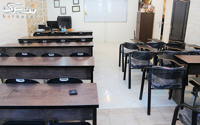 همایش تحصیل در ترکیه در سپهر صادقیه