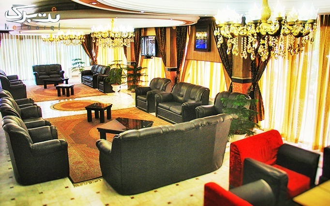 اقامت تک و فولبرد در هتل خانواده مشهد