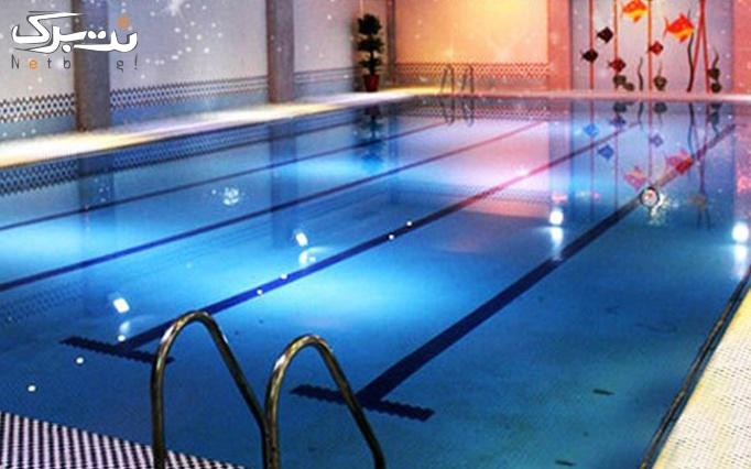 شنا در استخر شهربانو (امام خمینی)