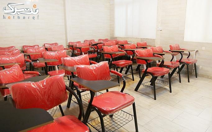 آموزش اسپانیایی در موسسه سپهر صادقیه