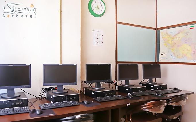 کارگاه photoshop در آموزشگاه آیین دانش