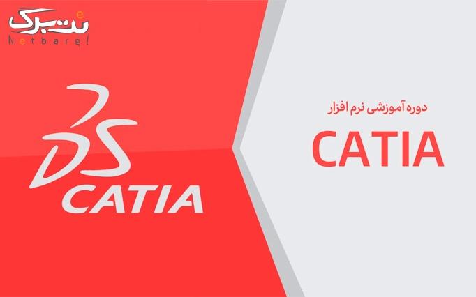 آموزش طراحی قالب با catia در موسسه پلی تکنیک