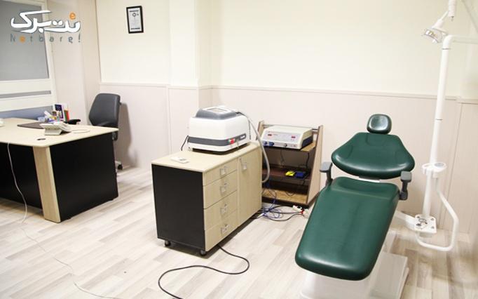 نت برگ آنی:لیزر موهای زائد در کلینیک خانم دکتر یاسمی