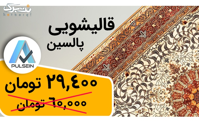 خرید بن قالیشویی در سایت و اپلیکیشن پالسین