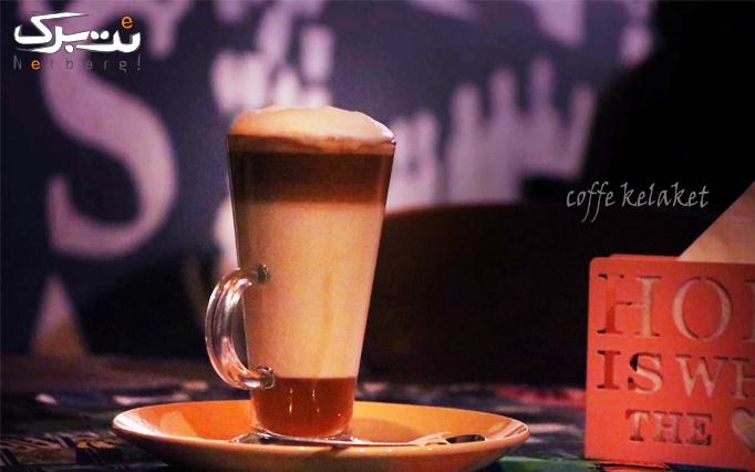 منو کافی شاپ در کافه کلاکت