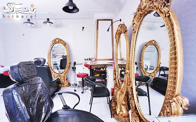 بن خدمات آرایشی سالن زیبایی نیکا (هفت حوض)