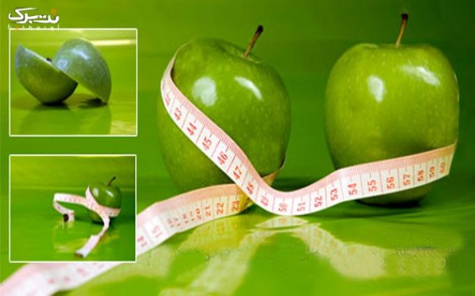 مشاوره تغذیه و رژیم درمانی در مطب خانم عطایی