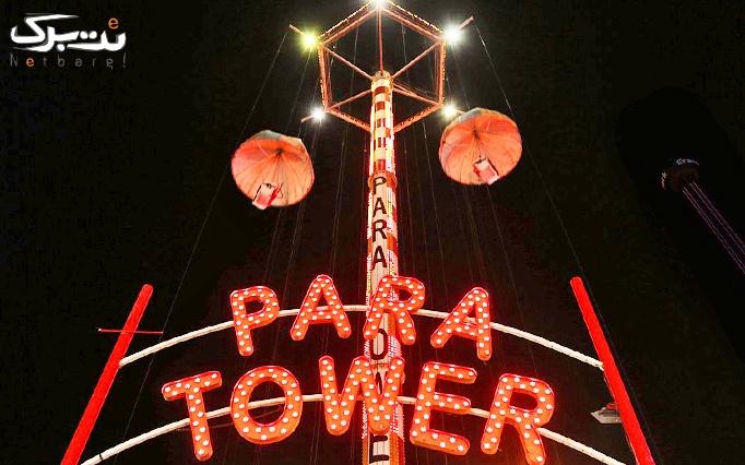 پاراتاور پارک ارم (لونا2)